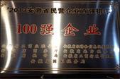 雄峰被评为安徽民营企业100强