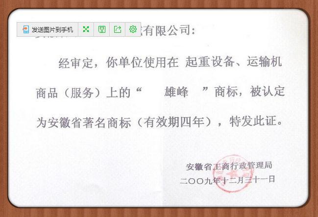 雄峰被评为中国著名商标