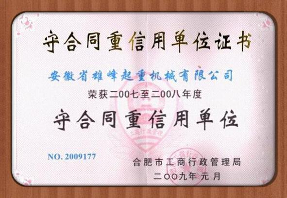 雄峰被评为守合同重信用单位