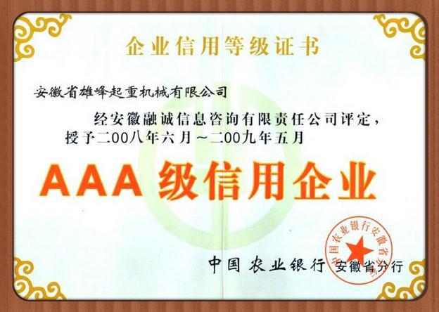 雄峰产品被评为3A级信用企业