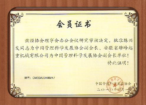 雄峰被评为中国管理科学发展协会副会长
