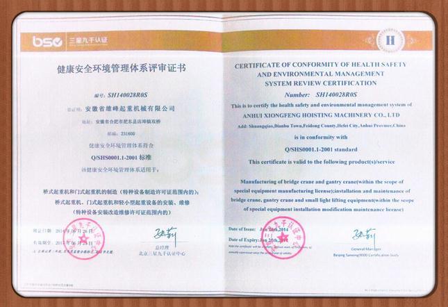 雄峰通过健康安全环境管理体系评审