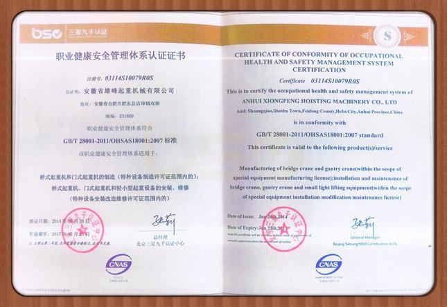 雄峰通过职业健康安全管理体系认证