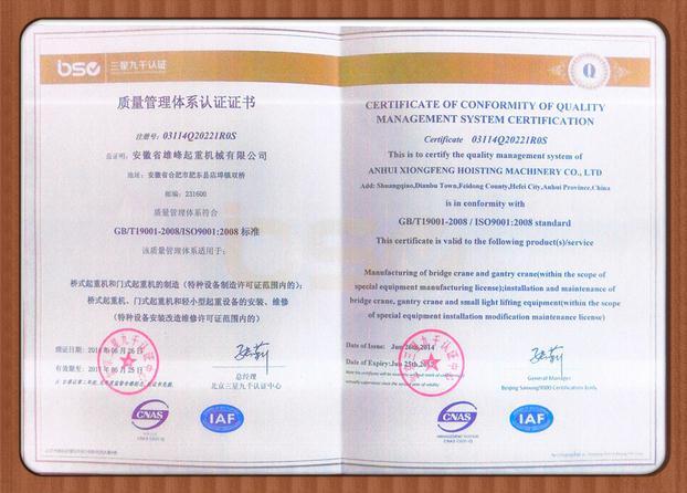 雄峰获得质量管理体系认证